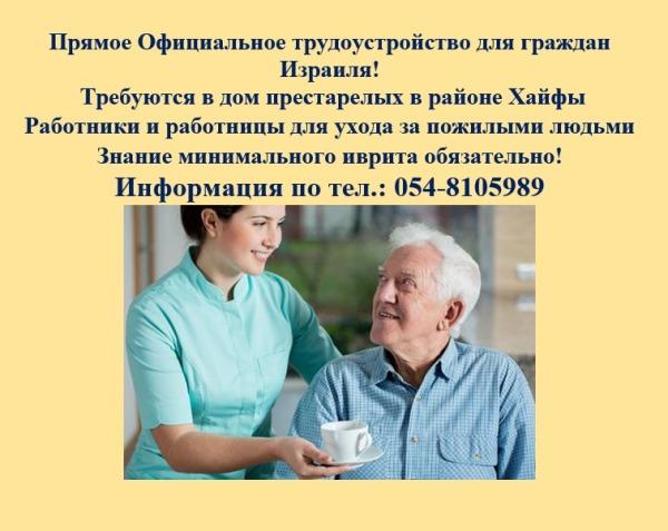 Работа дом престарелых израиль пансион для пожилых людей забота п.керженец